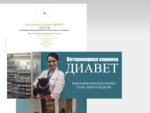 Ветеринарная клиника ДИАВЕТ в Новосибирске - Главная