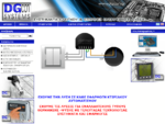 Αυτοματισμοί γραφείου, Συστήματα ελέγχου, Ηλεκτρικές Κλειδαριές, Office automation, Control ...