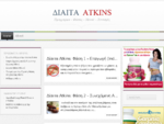 Δίαιτα Atins - Πρόγραμμα - Φάσεις - Μενού - Συνταγές