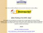 ΔΙΑΚΟΣΜΟΣ ΙΩΑΚΕΙΜΙΔΗ - Αρχική σελίδα
