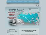 ООО ДЛ Транзит (Литовченко) - перевозки на Сахалин от 2299 руб, грузо перевозки в Южно Сахалинск,