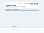 Интернет-магазин Даймонд Спорт
