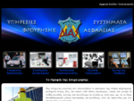 ΔΙΑΣ Security - Υπηρεσίες Φρούρησης και Συστήματα Ασφαλείας