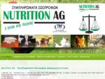 Ζωοτροφές Άγιος Δημήτριος | Nutrition AG