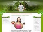 Диета и здоровое питание - Главная