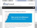 DigiConsult ΕΠΕ
