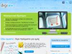 Digilex | Υπηρεσίες Ηλεκτρονικού Εμπορίου, Search Engine Optimization, Online Publishing, Email ...