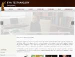 Καλώς ήλθατε στο Δικηγορικό Γραφείο Έυα Τσιτλακίδου, Δικηγορικά Γραφεία Θεσσαλονίκη, Δικηγόρος, ..