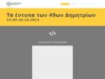 Dimitria, Pickles Industry, Drama - Greece