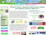 Интернет аптека Диолла Екатеринбург. Интернет-аптека Диола поиск, заказ, круглосуточная доставка