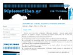 Diplomatikes. gr ® - Εργασίες - Πτυχιακές - Διπλωματικές - Μεταπτυχιακές - Εργασίες - ...