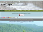 dipotama. gr - Διπόταμα - Αρκουδόρεμα