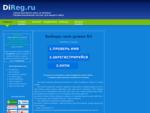 DiReg. ru - Регистрация доменов в зоне . ru от 110 рублей Хостинг для сайтов Домен RU SU по низким .