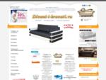 Интернет-магазин quot;Диваны и Кроватиquot; - более 1000 наименований мебели, а еще шкафы, гостин