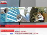 Συστήματα Ασφαλείας, Πάτρα | Divico Security