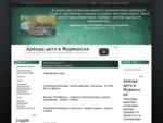 ДизКомпани. ру - Оптовая торговля дизельным топливом. Организация грузоперевозок по России. Запчас