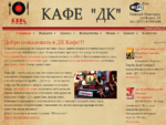Кафе ДК - Нижний Новгород