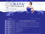 Школа модельеров ГРАТА - Индивидуальный пошив костюма, в Дагестане и Махачкала