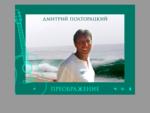 Дмитрий Полторацкий. Автор и исполнитель песен. Песни, видео, концерты, гастроли. Бард, компо