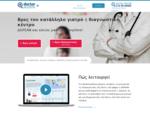 Doctoranytime. gr - Ιατροί ΕΟΠΥΥ και όλα τα ασφαλιστικά ταμεία