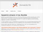 Doctors For UK - Εργασία ιατρών στην Αγγλία
