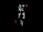 Dojo Zen Lisboa - Ryumonji