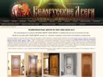 Официальный сайт Дока Двери - двери из массива дуба белорусские межкомнатные