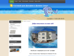 Гостевой дом Дельфин в Долине Сукко