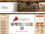 Ламинат купить в интернет-магазине НОВЫЙ ДОМ 31, 32 и 33 классы, гарантия, низкие цены, доставка