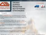Οικοδομικά Υλικά Χ. Καφούρος - Ν. Καφούρος ΟΕ, Υλικά Οικοδομών - Εμπορία Ελαφρόπετρας - Άμμου ...