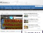 Δομικά υλικά , Ιδέες και λύσεις για το σπίτι , Building materials - domika. gr
