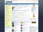 Каталог предприятий и компаний Украины, России идругих стран СНГ eRynok. com это все лучшие производ