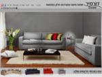 דורמיר - ספות מיטה | ספות נפתחות