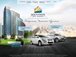Потребительский кооператив – «Доступное жилье-автомобиль». Уфа, Стерлитамак, Мелеуз