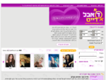 דאבל דייט אתר הכרויות חינם איכותי לפנויים פנויות ליהודים בכל רחבי העולם, אתרי הכרויות, אתרי היכרוי