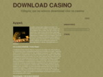 Download Casino | Πώς να Κατεβάσετε Online Καζίνο