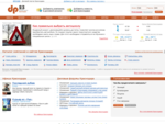 DP23. RU - Деловой сайт Краснодара. Деловые предложения, форумы, бизнес-каталог компаний Краснода