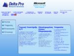Ολοκληρωμένες Λύσεις Πληροφορικής Delta Pro Network Solutions
