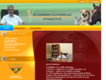 Κτηνίατρος, Δρ. Κουμαρέλας Ιωάννης, Τρίπολη, Αρκαδία, Πελοπόννησος