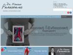 Αγγειοχειρουργός Δρ. Νικόλαος Παρασκευάς | dr-paraskevas. com