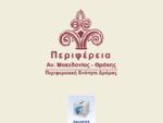 ΔΡΑΜΑ Ελληνική Δημοκρατία Νομαρχιακή Αυτοδιοίκηση Δράμας