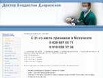 остеопат Вл. Дзарахохов лечение профилактика дисфункций черепа позвоночника костей таза центрация .