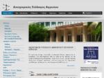 Δικηγορικός Σύλλογος Αγρινίου | Αρχική - Home