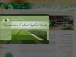 Семена и саженцы растений, устройство клумб и газонов. Озеленение участков и системы полива от Диз