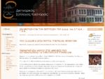 Δ. Σ. ΚΑΣ. - Η δικτυακή πύλη του Συλλόγου δικηγόρων του Νομού Καστοριάς