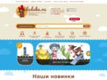 Интернет магазин детских игрушек, детских товаров Екатеринбург. ДЮДЮКА