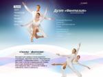 Дуэт «Фантазия» - уникальное сочетание акробатики, хореографии, пантомимы