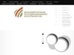 Дальневосточная Ассоциация Бизнес-консультантов | бизнес-консалтинг, бизнес-консультанты Дальнего