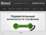 Сервисная компания «ДваНоль»