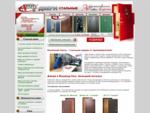 АРГУС - стальные двери в Йошкар-Оле, производство и продажа стальных дверей, г. Йошкар-Ола